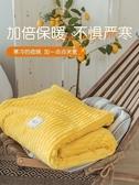 牛奶絨毛毯被子加厚冬季加厚單人宿舍學生珊瑚絨午睡毯床單法蘭絨 樂活生活館