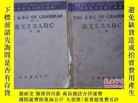 二手書博民逛書店罕見民國卅五年新十二版/活用英文ABC叢書《英文文法ABC》上下