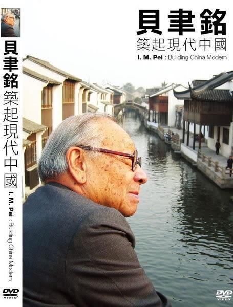 貝聿銘  築起現代中國 DVD ( 購潮8)