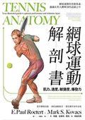 (二手書)網球運動解剖書
