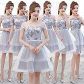 伴娘禮服短款新款韓版姐妹裙款畢業主持表演小禮服多款女 DN18858【旅行者】
