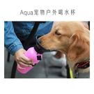 狗狗外出水壺水杯喝水器便攜式飲水器掛式寵物水瓶隨行杯戶外用品「青木鋪子」