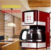 咖啡機 美式咖啡機家用全自動迷妳小型滴漏咖啡壺 igo  220V 綠光森林