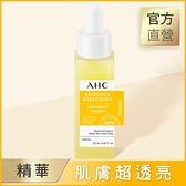 AHC 64%複合傳明酸 超透亮打光精華 20ml