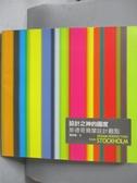 【書寶二手書T6/廣告_QKZ】設計之神的國度-斯德哥爾摩設計觀點_馬克斯