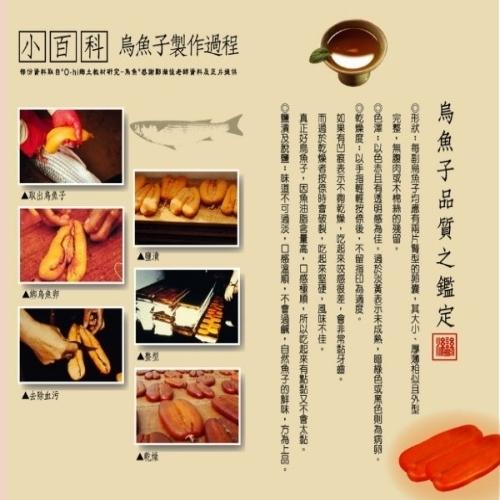 台灣野生烏魚子/二級(5.1-6.0兩/片)
