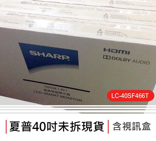 【SHARP夏普】40吋FHD智慧連網顯示器LC-40SF466T+視訊盒-宅配免運