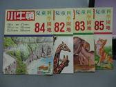 【書寶二手書T5/少年童書_RIP】小牛頓_82~85期間_共4本合售_美麗之島-台灣等