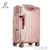 帶杯架行李箱24寸旅行箱萬向輪韓版密碼箱 小艾時尚.NMS