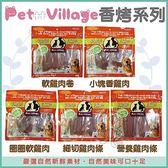 *KING WANG*[3包組]魔法村Pet Village《PV-121》雞肉系列200克-五款