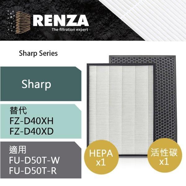 【南紡購物中心】RENZA濾網 適用Sharp夏普FU-D50T-W FU-D50T-R 可替代FZ-D40XH D40XD清淨機濾芯