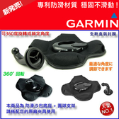 衛星導航支架沙包座車架新型車用矽膠防滑固定座garmin 3560 garmin3590 garmin2567 1480