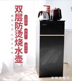 飲水機家用立式冷熱全自動上水溫熱雙門智能節能新款茶吧機wy