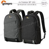 《飛翔3C》LOWEPRO 羅普 m-Trekker BP 150 星際冒險家 後背相機包〔公司貨〕單眼攝影包