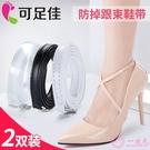 2雙 隱形透明高跟鞋免綁懶人鞋帶皮鞋不跟腳鞋束帶綁鞋帶扣防掉女