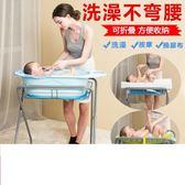 嬰兒洗澡架浴盆支撐架寶寶洗澡盆護理臺新生兒用品換尿布臺晾衣架  IGO