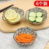 數家珍6個裝日式調味碟家用餐碟味碟骨碟創意陶瓷菜碟盤子小碟子