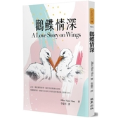 鸛鰈情深:A Love Story on Wings