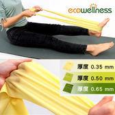 瑜珈帶【ecowellness】彼拉提斯帶(三種厚度)皮拉提斯伸展帶.韻律拉力帶.懶人彈力帶推薦哪裡買