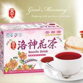 【京工】洛神花茶(10入)~350 g/盒~純素食