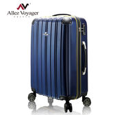 行李箱 拉桿箱 法國奧莉薇閣 28吋PC硬殼 尊藏典爵系列(贈送防塵套*1)
