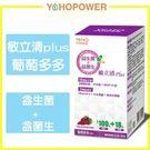 【加購】敏立清Plus益生菌 葡萄多多 悠活原力(30包/盒)