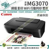 【限量獨家↘送禮券200】Canon PIXMA MG3070 多功能wifi相片複合機