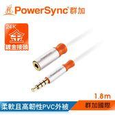 群加 Powersync 3.5MM鋁合金高級立體音源延長線公對母【圓線】/ 1.8M (35-ERMF189)