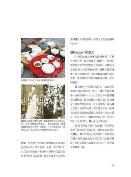 大長今細說宮廷料理:無形文化財末代尚宮口述傳承‧最正統的韓式料理端上桌