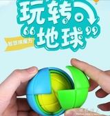 最強大腦智慧球魔方益智玩具多面體小學生兒童智力球迷宮高級魔方 交換禮物