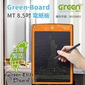 《MIT-活力橘》Green Board MT 8.5吋 電紙板 電子紙手寫板 液晶手寫板 電子畫板 練習寫字、留言
