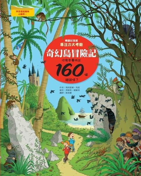 奇幻島冒險記:專注力大考驗,你有本事找出160個錯誤嗎?(暢銷紀念...【城邦讀書花園】