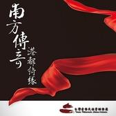【停看聽音響唱片】【CD】南方傳奇:港都綺緣 台灣愛樂民族管絃樂團