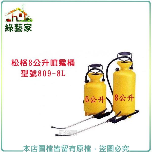 【綠藝家】松格8公升噴霧桶//型號809-8L