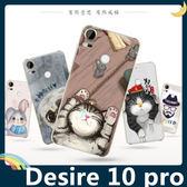 HTC Desire 10 pro 彩繪磨砂手機殼 PC硬殼 卡通塗鴉 超薄防指紋 保護套 手機套 背殼 外殼