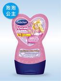 貝臣兒童公主洗潤髮露230ml /粉 x2瓶 480元