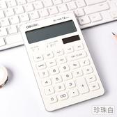 計算器 太陽能辦公用商務型時尚女計算機器考試糖果色會計專用大按鍵計算機