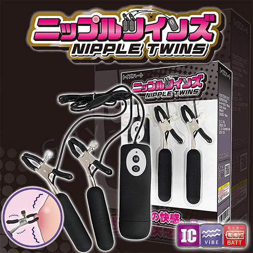 日本TH NIPPLE TWINS 十段變頻激爽震動乳夾