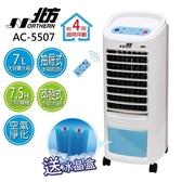 登錄送手持風扇 德國 北方 NORTHERN AC-5507 移動式冷卻器 AC5507 水冷扇 水冷器