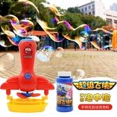泡泡機 泡中泡大兒童全自動電動泡泡器玩具網紅吹泡泡水補充液 - 歐美韓熱銷