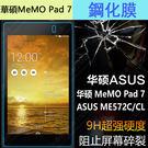 防爆膜 華碩 ASUS ME572CL平板保護貼 9H鋼化膜 Pad7 螢幕玻璃貼 保護貼