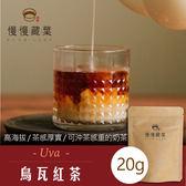 慢慢藏葉-烏瓦紅茶【茶葉20g/袋】世界四大名茶。高山紅茶【產區直送】