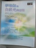 【書寶二手書T1/宗教_ZJE】夢瑜伽與自然光的修習_歌者, 南開諾布仁