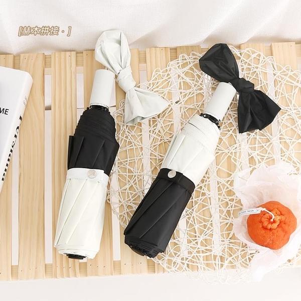 法式赫本風黑白雙色拼雨傘女摺疊晴雨兩用ins太陽傘防曬防紫外線 【蜜斯蜜糖】