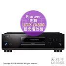 【配件王】日本代購 Pioneer 先鋒 UDP-LX800 藍光播放機 Ultra HD Blu-ray 3D