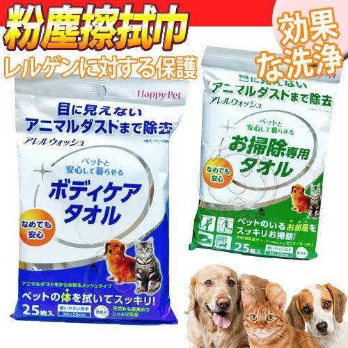 【zoo寵物商城】日本大塚》寵物專用 環境專用粉塵擦拭巾25枚入/包