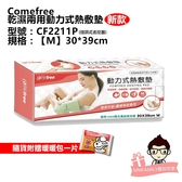 Comefree 康芙麗 動力式熱敷墊【M】CF2211-30x39 cm【醫妝世家】