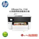 登錄送7-11$500~ HP OfficeJet Pro 7740 A3旗艦噴墨多功能複合機