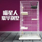 快速出貨-豪華折疊寵物貓籠子三層雙層貓別墅大號貓窩貓咪吊床圍欄房子貓屋83*54*167公分