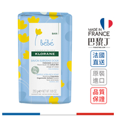 蔻蘿蘭 寶寶金盞花保濕乳霜皂 250g Klorane【巴黎丁】
